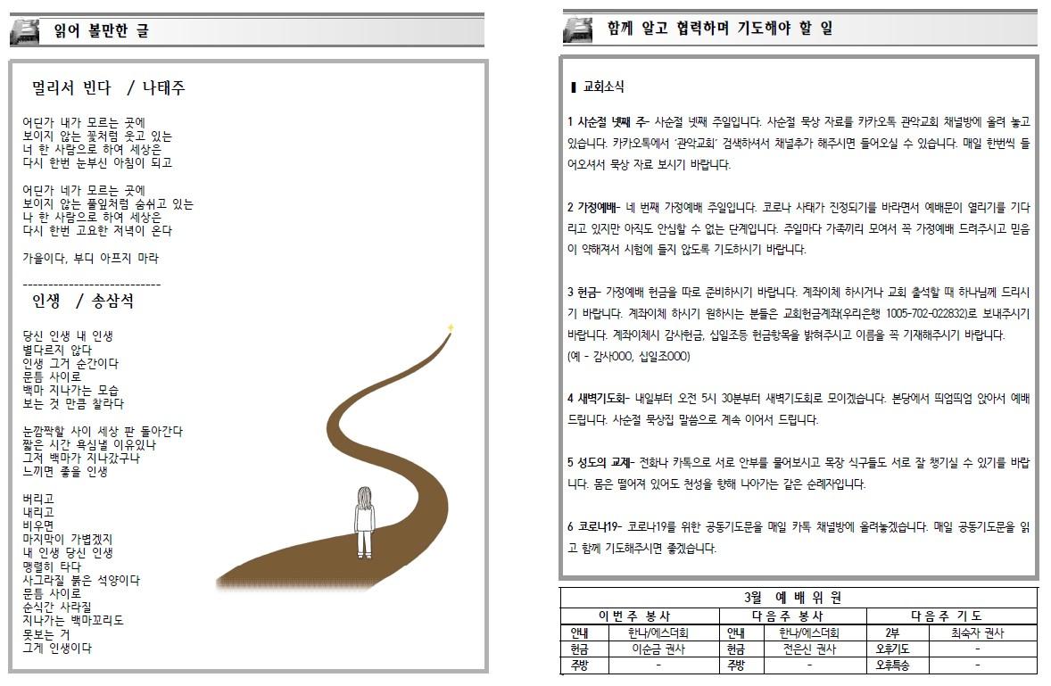 20200322주보3.jpg